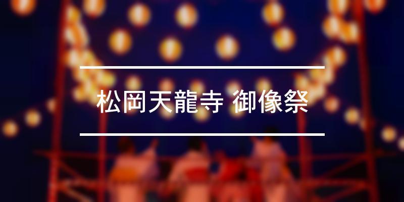 松岡天龍寺 御像祭 2021年 [祭の日]