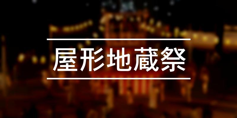 屋形地蔵祭 2021年 [祭の日]