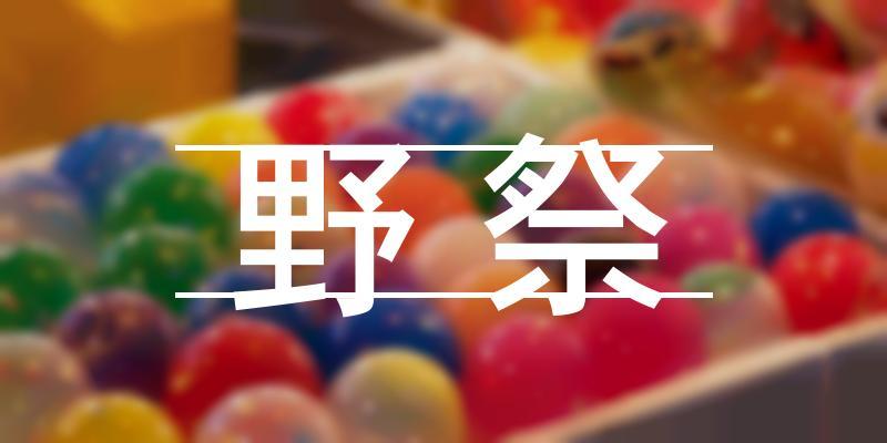 野祭 2021年 [祭の日]