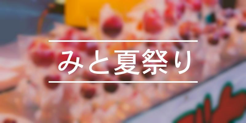 みと夏祭り 2021年 [祭の日]