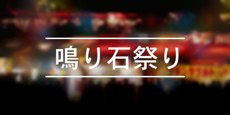 鳴り石祭り 2021年 [祭の日]