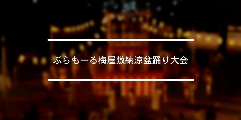 ぷらもーる梅屋敷納涼盆踊り大会 2021年 [祭の日]