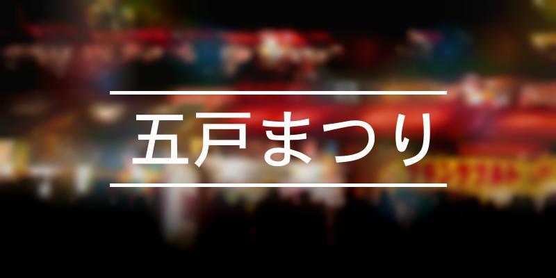五戸まつり 2020年 [祭の日]