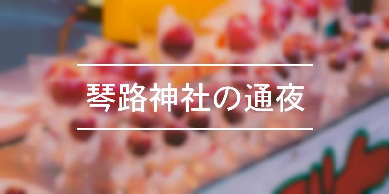 琴路神社の通夜 2021年 [祭の日]