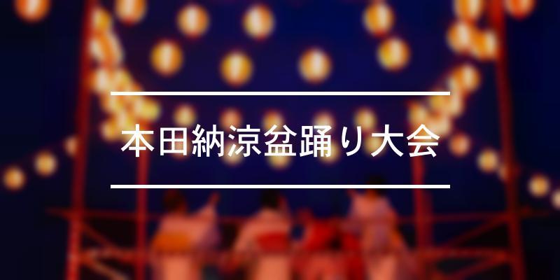 本田納涼盆踊り大会 2020年 [祭の日]