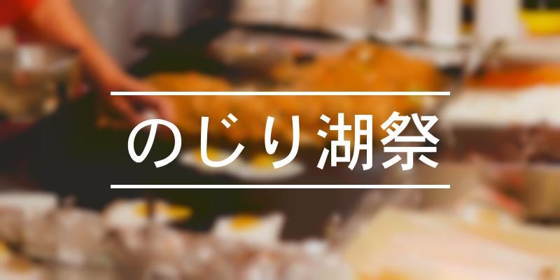 のじり湖祭 2021年 [祭の日]