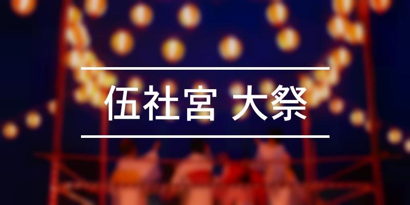 伍社宮 大祭 2021年 [祭の日]