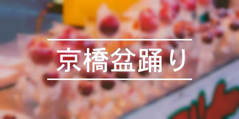京橋盆踊り 2020年 [祭の日]