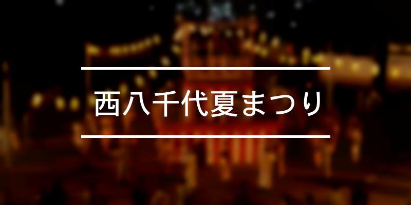 西八千代夏まつり 年 [祭の日]