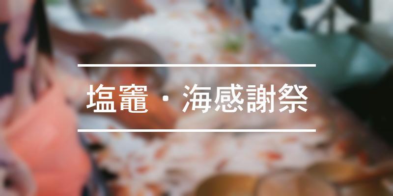 塩竈・海感謝祭 2021年 [祭の日]