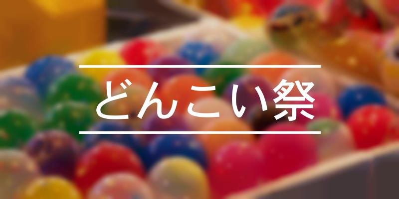 どんこい祭 2020年 [祭の日]