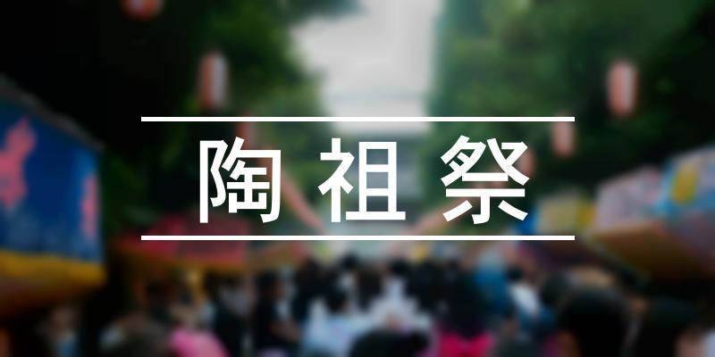 陶祖祭 2021年 [祭の日]