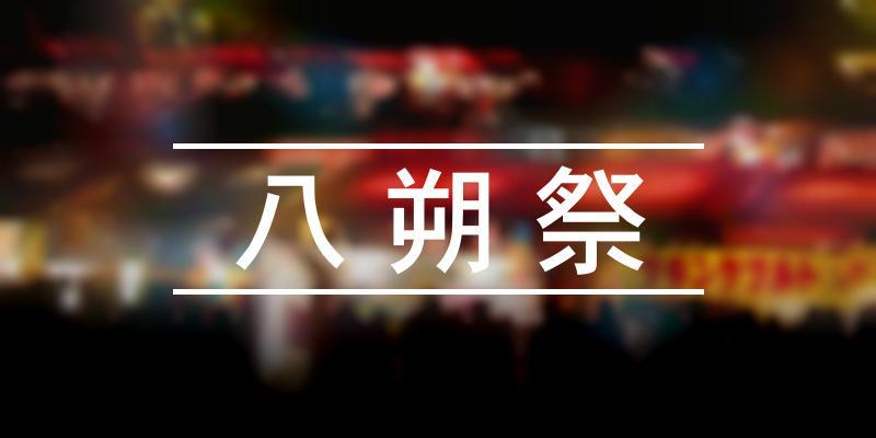 八朔祭 2021年 [祭の日]