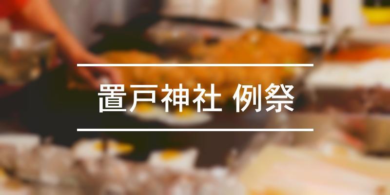 置戸神社 例祭 2021年 [祭の日]
