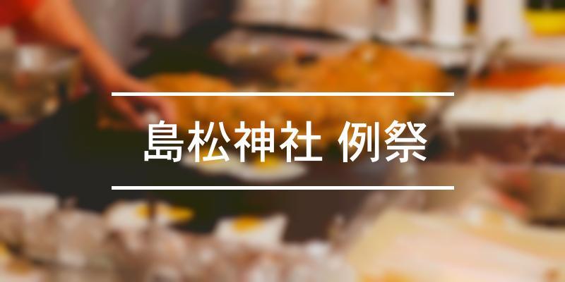 島松神社 例祭 2021年 [祭の日]