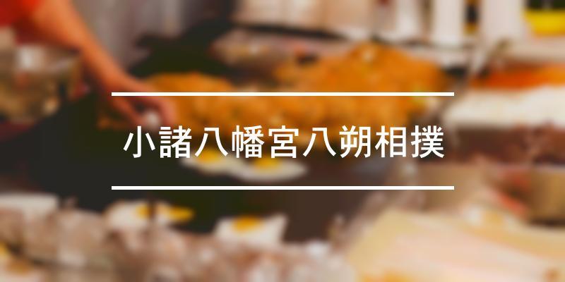 小諸八幡宮八朔相撲 2021年 [祭の日]