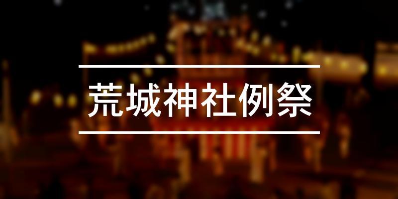 荒城神社例祭 2021年 [祭の日]