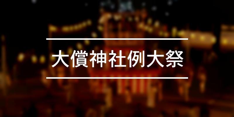 大償神社例大祭 2020年 [祭の日]