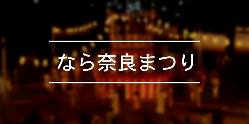 なら奈良まつり 2021年 [祭の日]