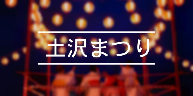 土沢まつり 2020年 [祭の日]