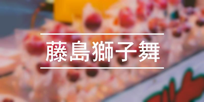 藤島獅子舞 2020年 [祭の日]