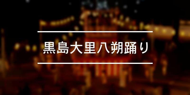 黒島大里八朔踊り 2021年 [祭の日]