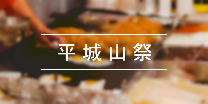平城山祭 2021年 [祭の日]