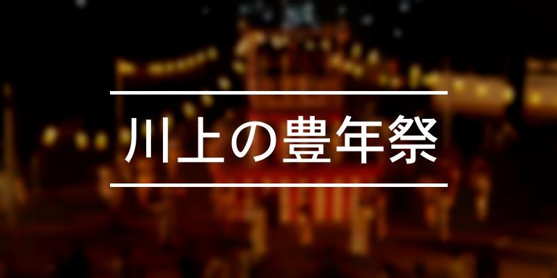 川上の豊年祭 2021年 [祭の日]