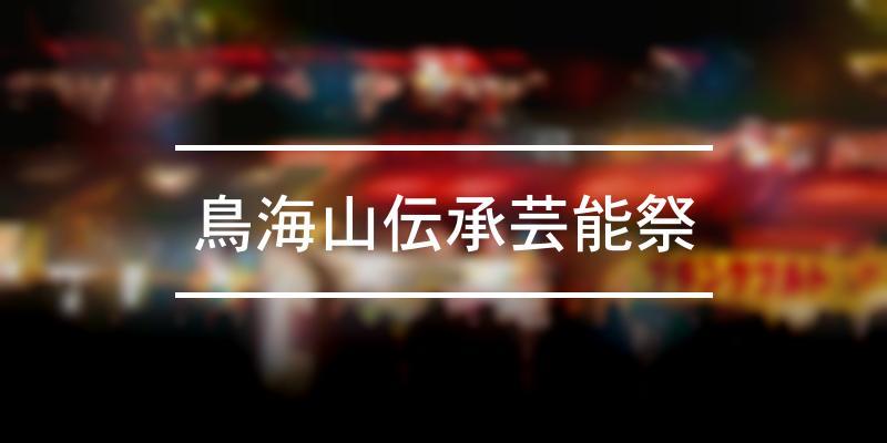 鳥海山伝承芸能祭 2020年 [祭の日]
