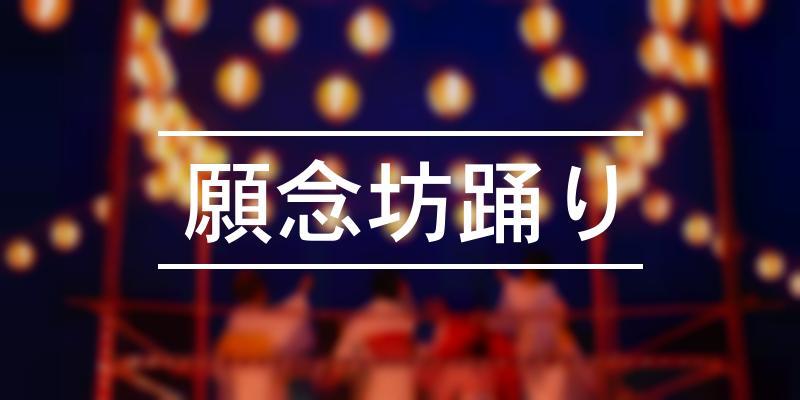 願念坊踊り 2021年 [祭の日]