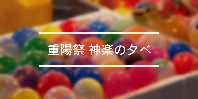 重陽祭 神楽の夕べ 2021年 [祭の日]