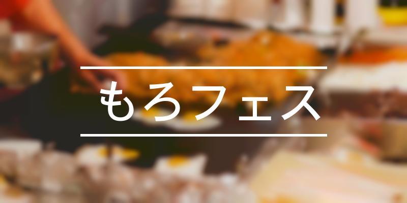 もろフェス 2021年 [祭の日]