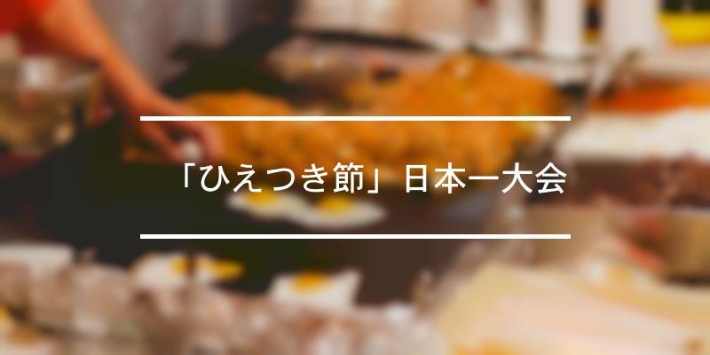 「ひえつき節」日本一大会 2021年 [祭の日]