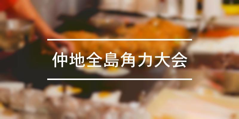 仲地全島角力大会 2021年 [祭の日]