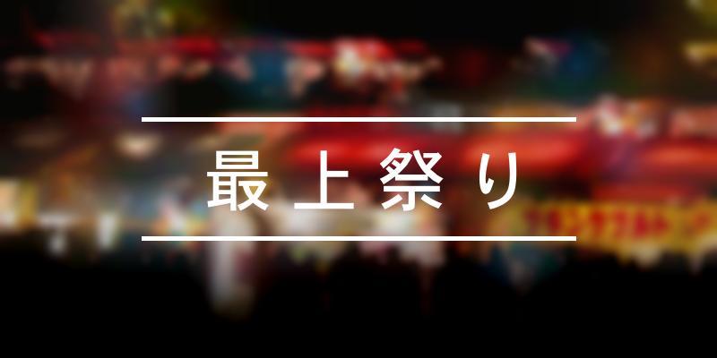 最上祭り 2021年 [祭の日]