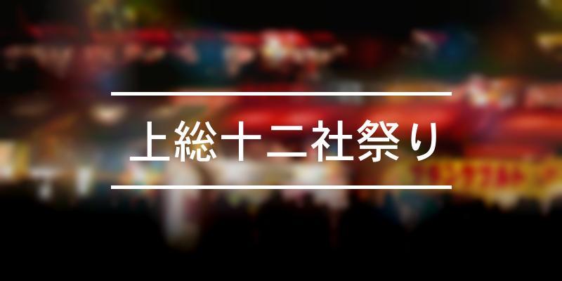 上総十二社祭り 2021年 [祭の日]