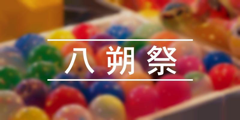 八朔祭 2020年 [祭の日]