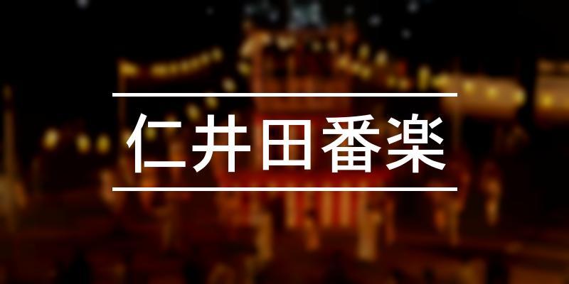仁井田番楽 2020年 [祭の日]