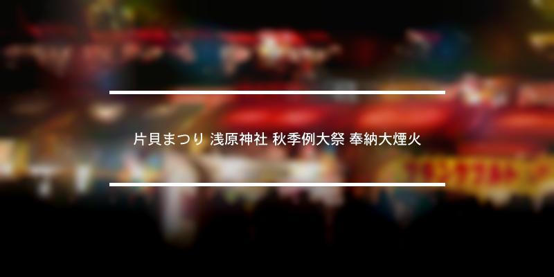 片貝まつり 浅原神社 秋季例大祭 奉納大煙火 2021年 [祭の日]