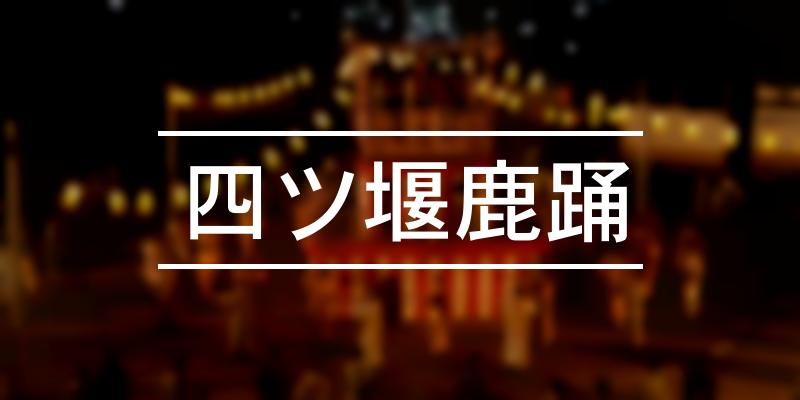 四ツ堰鹿踊 2020年 [祭の日]