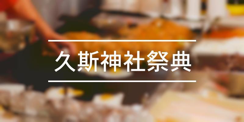 久斯神社祭典 2020年 [祭の日]
