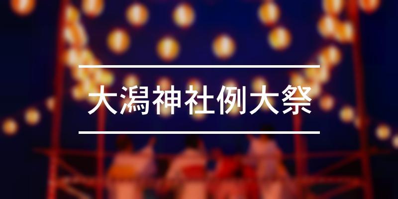大潟神社例大祭 2020年 [祭の日]