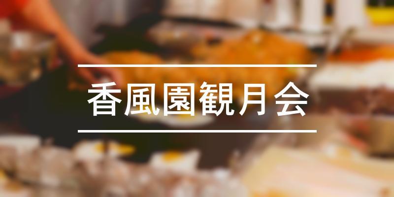 香風園観月会 2021年 [祭の日]