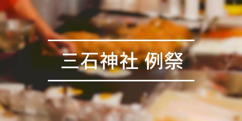 三石神社 例祭 2021年 [祭の日]