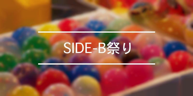 SIDE-B祭り 2020年 [祭の日]