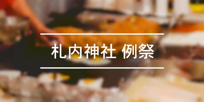 札内神社 例祭 2021年 [祭の日]
