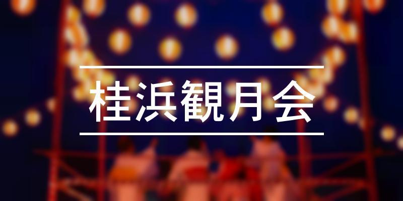 桂浜観月会 2021年 [祭の日]
