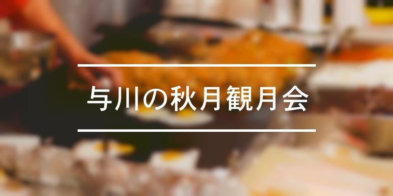 与川の秋月観月会 2021年 [祭の日]