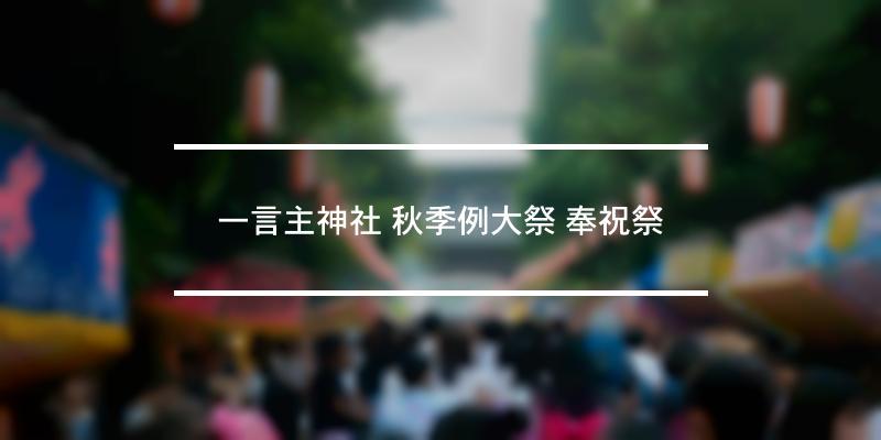 一言主神社 秋季例大祭 奉祝祭 2021年 [祭の日]