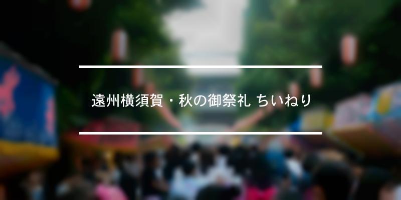 遠州横須賀・秋の御祭礼 ちいねり 2020年 [祭の日]